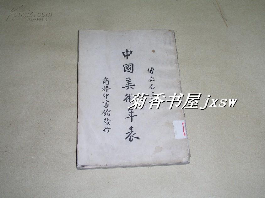 中国美术年表        完整一册:(傅抱石著,1937年初版,商务印书馆,32开本,品好)