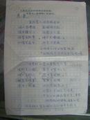 中国当代著名书画家、诗人马泉 诗稿件3页
