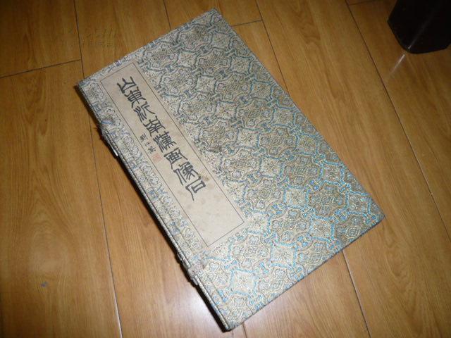 山东沂南汉墓画像石(16开线装 全一函10封123张 影印拓片)