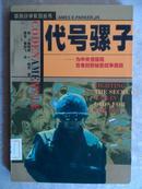 代号骡子:为中央情报局在老挝的秘密战争而战(特殊战争系列丛书)