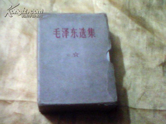 毛泽东选集【合订一卷本64开 带盒套】有印章