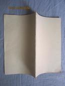 篷霜轮雪词(篷霜轮雪集)【少见 25X15.5cm  线装影印·自印本 详细如图】`