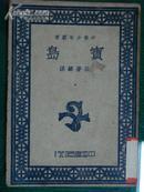 《宝岛》(中华少年丛书)【民国37年2月初版】