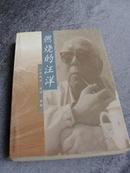 苏叔阳 石侠编《燃烧的汪洋》新中国电影事业的奠基者和卓越的领导人汪洋传记 99年一版一印九五品  印数5000册