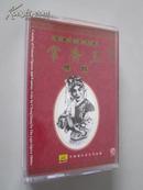 豫剧盒带:常香玉名剧名段演唱集(二)——拷红【正宗原版、品质保证。中唱绝版珍藏!】