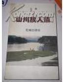 前花城出版社社长王曼签赠本有印章----山川故人情