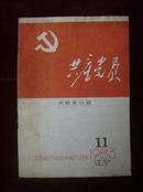 共产党员1983年第11期