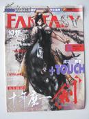 幻想杂志(2004.2.总第31期