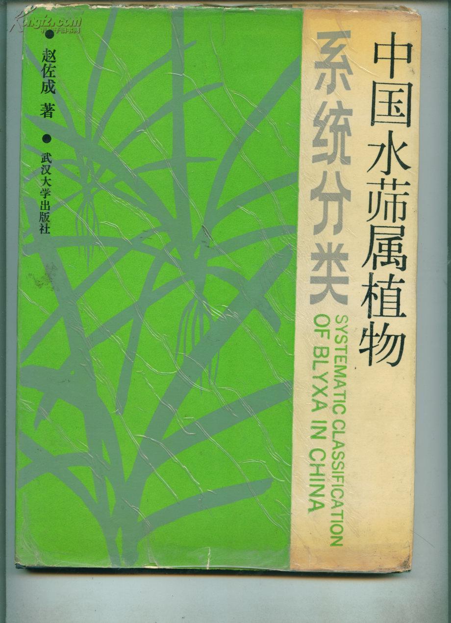 中国水蒔属植物系统分类  此价格包邮