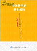 【正版】有效教学的基本策略(有效教学丛书)