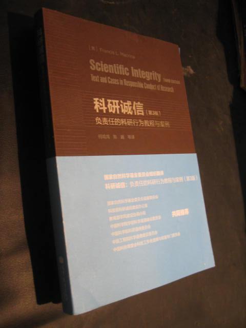 科研诚信-负责任的科研行为教程与案例-第3版
