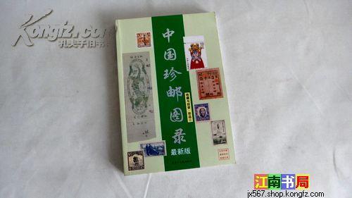 中国珍邮图录【最新版】 收藏与投资.珍品6