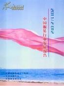《2011-2012中国服装行业发展报告》