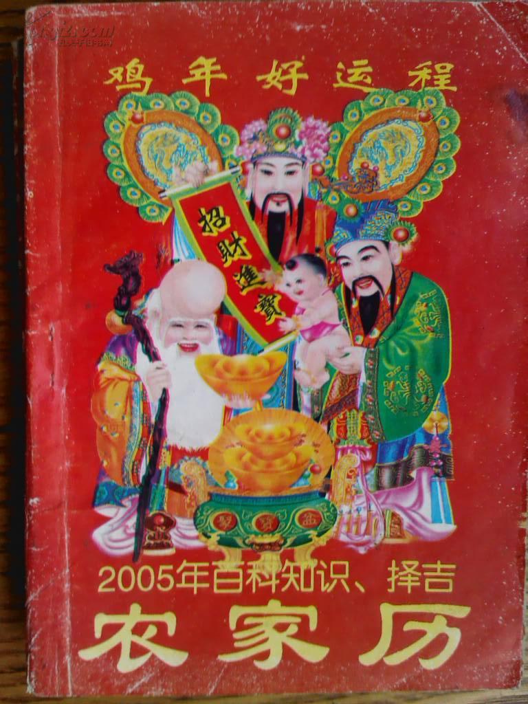 历书[2000年起]七册不同年