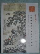西冷印社2012秋中国书画海上画派作品