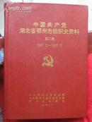 中国共产党湖北省鄂州市组织史资料[第二卷1987.11-1993.12].