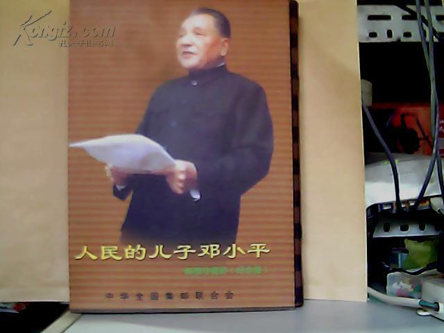 人民的儿子邓小平邮票珍藏册[纪念版]