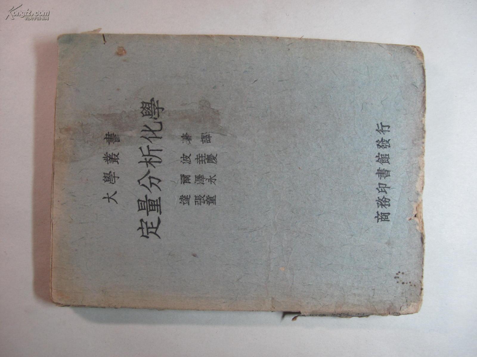 <定量分析化学> (土纸本)    张泽垚  童永庆