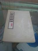 中国书店1985年初版影印本 32开《诗赋词曲概论》