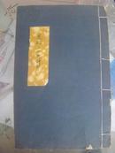 现代藏书家、妇女文献学家胡文楷毛笔抄本《菱湖三女史诗钞》线装一册全