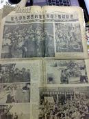 新华日报(1966年9月28日)—庆祝中华人民共和国成立17周年 ,原版1——4毛,林,周合影