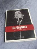 (比利时)劳里森斯著《达利的骗局》一版一印九五品 详见描述 正版现货