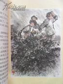朝阳花(北京一版,上海一印4000册,多页水彩画图版,私藏品好)