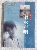 渭水声咽(签名版)付伟著 中国广播电视出版社 2006年1版1印
