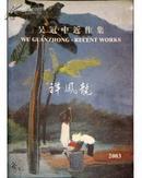 吴冠中近作集 2003 精装版 画集