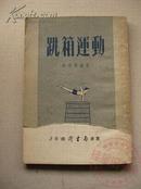 跳箱运动 53年1版1印 包邮挂