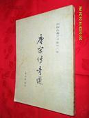 唐宋传奇选 中国古典文学读本