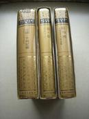 世界文学名著珍藏本 简爱(祝情英签名本)红与黑(郝运签名本)安娜.卡列尼娜(草婴签名本)3本合售