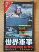 世界军事(2000.9)
