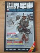 世界军事2004.6
