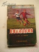 足球运动员的训练 56年1版1印 包邮挂
