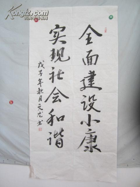 候文龙 书法一张 136/69厘米