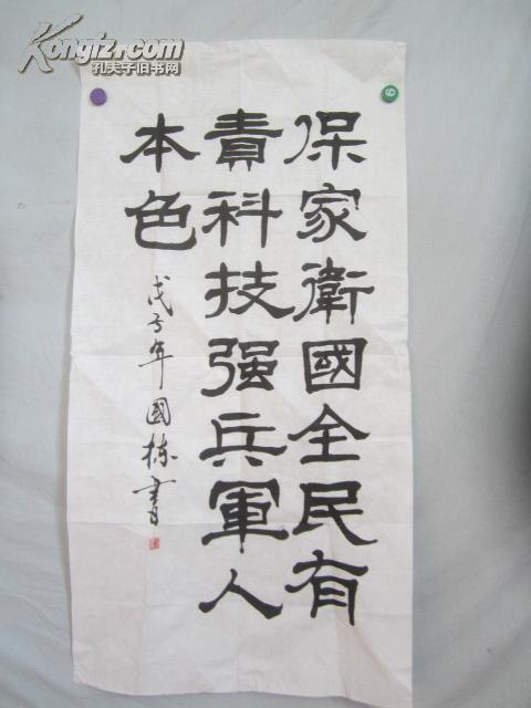 青海省书法家协会会员 孙国栋 书法一幅 113/69厘米