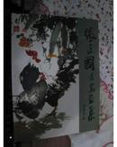 张正国花鸟画集
