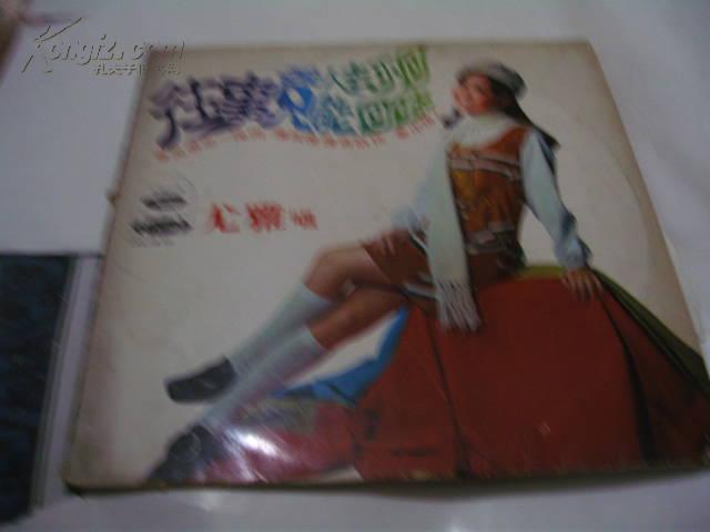 早期海山黑胶唱片.尤雅专辑(爱人去不回)