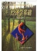27869 经济学基础(江苏农村实验区自考教材)