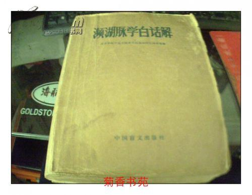 【珍稀版本·盲文版】《濒湖脉学白话解》1989年1版仅印3500册
