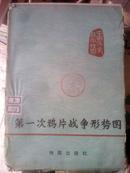 中国历史教学挂图:第一次鸦片战争形势图,护封8品,内页95品,馆藏J