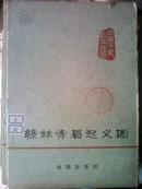 中国历史教学挂图:绿林赤眉起义图,护封8品,内页95品,馆藏J