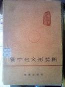 中国历史教学挂图:黄巾起义形势,护封8品,内页95品,馆藏J
