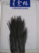 王云林木笔绘画技法研究 (精装本) 上海人民美术出版社1995年一版一印 作者毛笔签赠钤印本