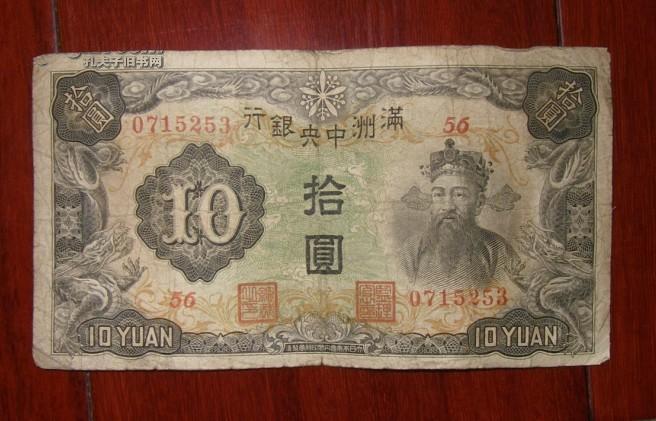 满洲中央银行   十元
