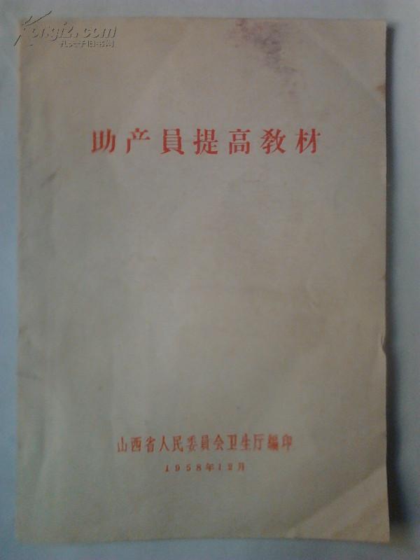 山西省高教厅 网上书店买书