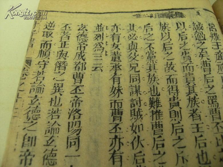 四大奇書第一种——清中期刻本《第一才子书三国演义》下函十册全