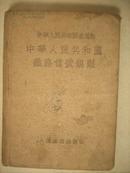 中华人民共和国铁路信号规则(55年1版1印64开布面精装)