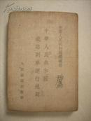 中华人民共和国铁路列车运行规则【54年1版1印布面精装竖版繁体】